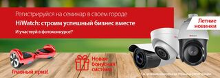 """Семинар: """"HiWatch: строим успешный бизнес вместе"""" в Мурманске"""