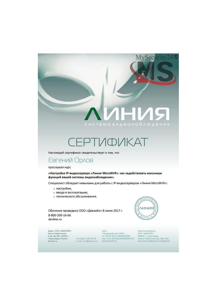 "Настройка IP-видеосервера ""Линия Микро-NVR"""